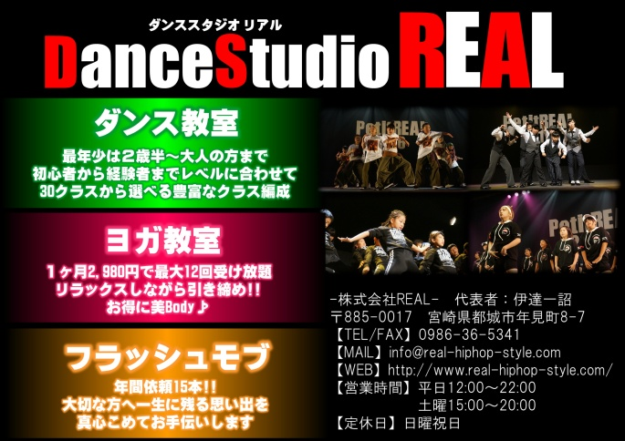 DanceStudio REAL